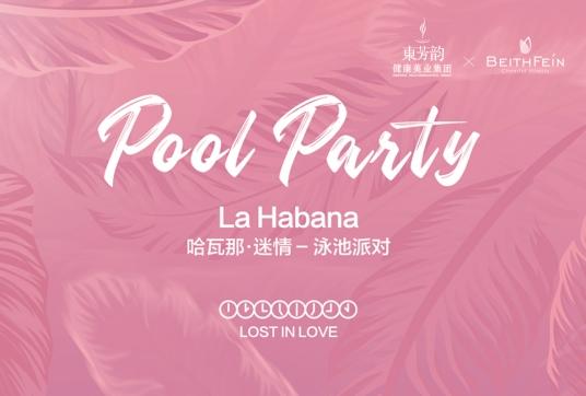 东芳韵哈瓦那泳池派对