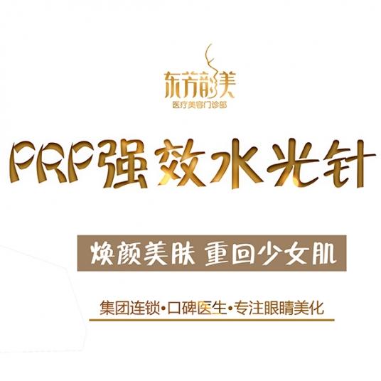 PRP水光针